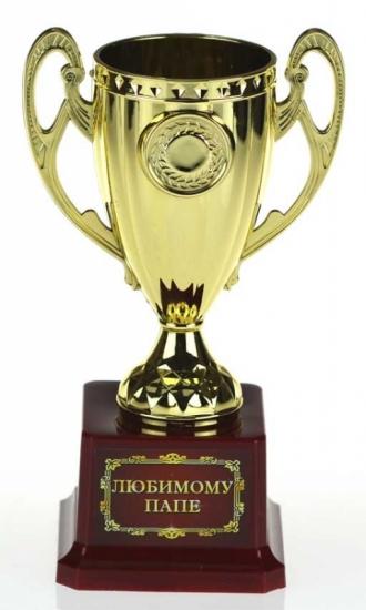 Фото - Кубок  Любимому папе купить в киеве на подарок, цена, отзывы