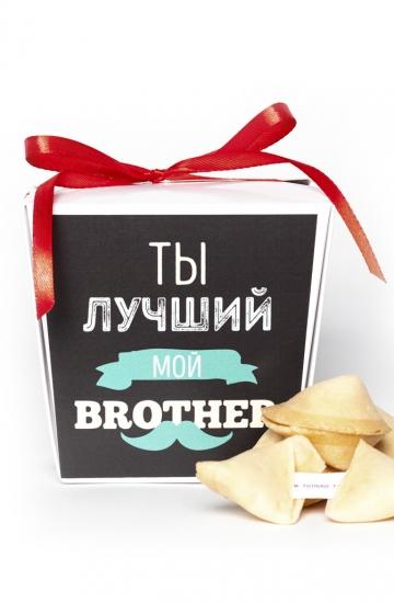 Фото - Печенье с предсказаниями Ты лучший Брат купить в киеве на подарок, цена, отзывы