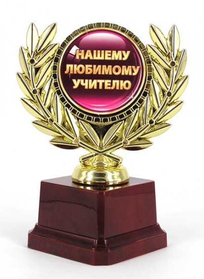 Фото - Кубок Любимому Учителю купить в киеве на подарок, цена, отзывы