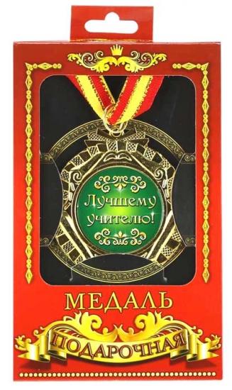 Фото - Медаль лучшему учителю купить в киеве на подарок, цена, отзывы