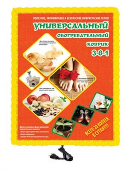 Фото - Универсальный коврик 3 в 1 купить в киеве на подарок, цена, отзывы