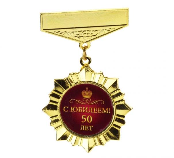 Фото - Звезда-орден С Юбилеем 50 лет купить в киеве на подарок, цена, отзывы