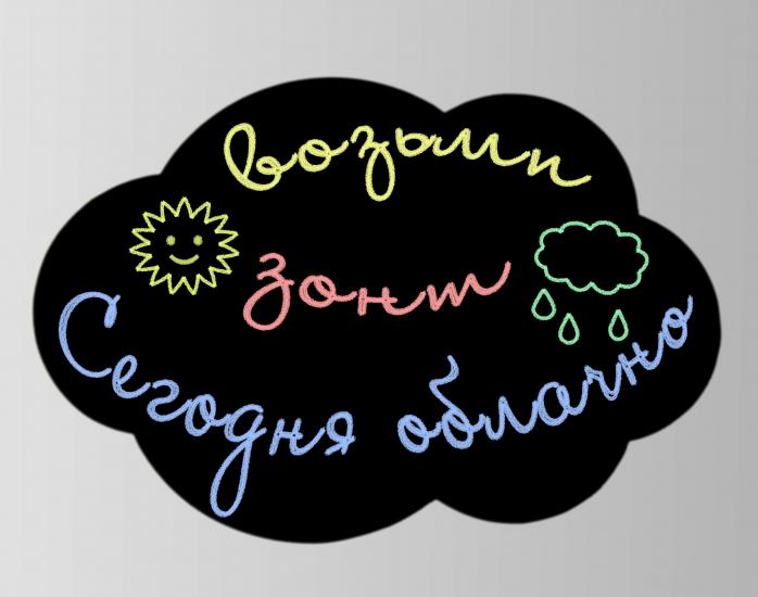 Фото - Магнитная доска для мела Облако купить в киеве на подарок, цена, отзывы