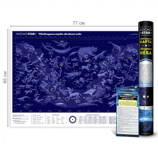 Фото - Светящаяся карта звездного неба купить в киеве на подарок, цена, отзывы