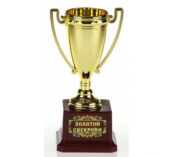 Фото - Кубок Золотой свекрови купить в киеве на подарок, цена, отзывы
