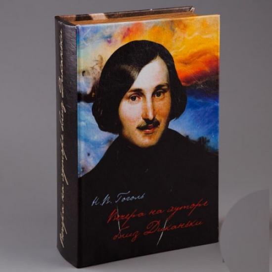 Фото - Книга сейф Гоголь купить в киеве на подарок, цена, отзывы
