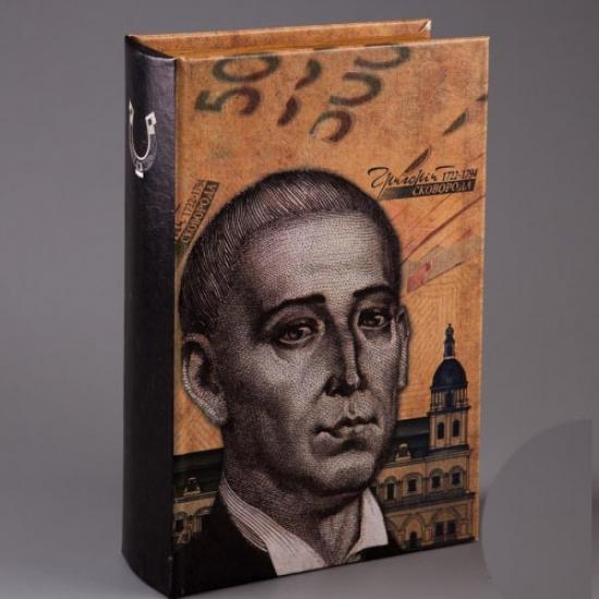 Фото - Книга сейф Григорий Сковорода купить в киеве на подарок, цена, отзывы