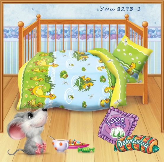Фото - Комплект постельного белья детский Кошки-мышки Ути купить в киеве на подарок, цена, отзывы