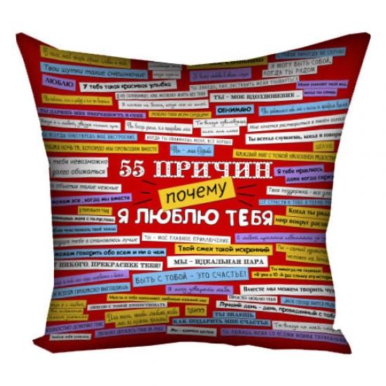 Фото - Подушка 55 причин почему я тебя люблю 30x30 см купить в киеве на подарок, цена, отзывы