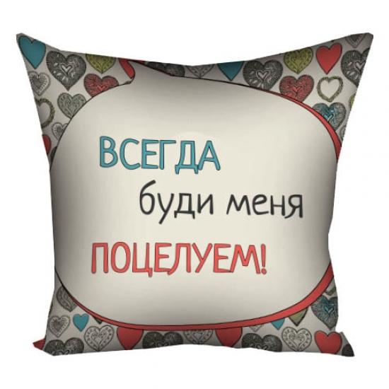 Фото - Подушка Всегда буди меня поцелуем 30х30 см купить в киеве на подарок, цена, отзывы