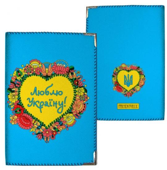 Фото - Обложка на паспорт Люблю Украину купить в киеве на подарок, цена, отзывы