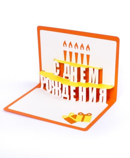 Фото - Объемная открытка С днем рождения оранж купить в киеве на подарок, цена, отзывы
