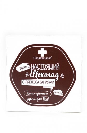 Фото - Шоколад с предсказаниями купить в киеве на подарок, цена, отзывы