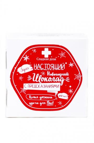 Фото - Шоколад с предсказаниями новогодний купить в киеве на подарок, цена, отзывы