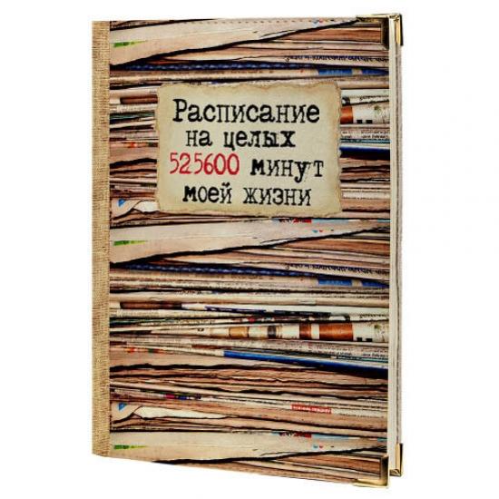 Фото - Ежедневник Расписание купить в киеве на подарок, цена, отзывы