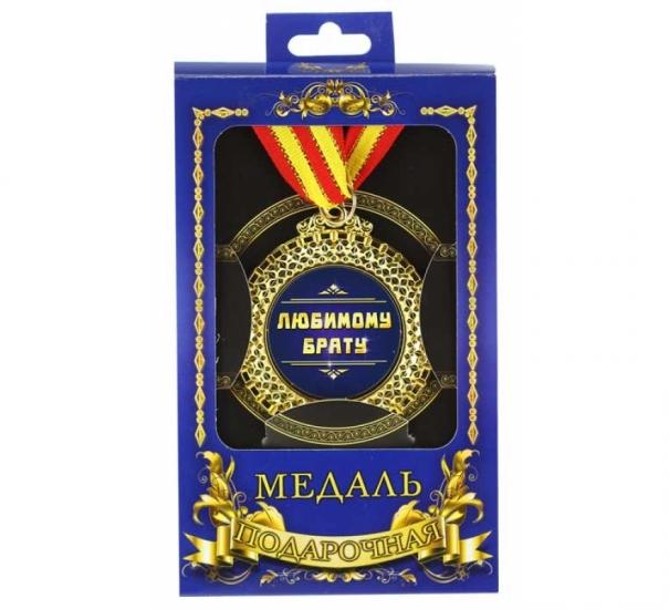 Фото - Медаль подарочная Любимому брату купить в киеве на подарок, цена, отзывы