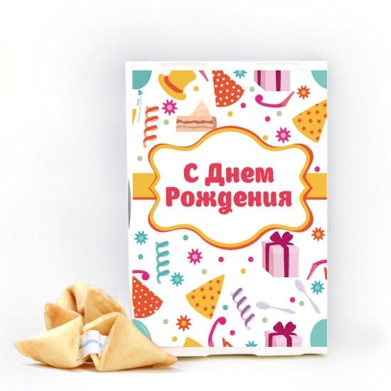 Фото - Печенье с предсказаниями С Днем Рождения купить в киеве на подарок, цена, отзывы