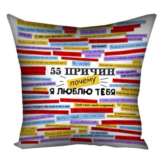 Фото - Подушка 55 причин почему я тебя люблю 30х30 см купить в киеве на подарок, цена, отзывы