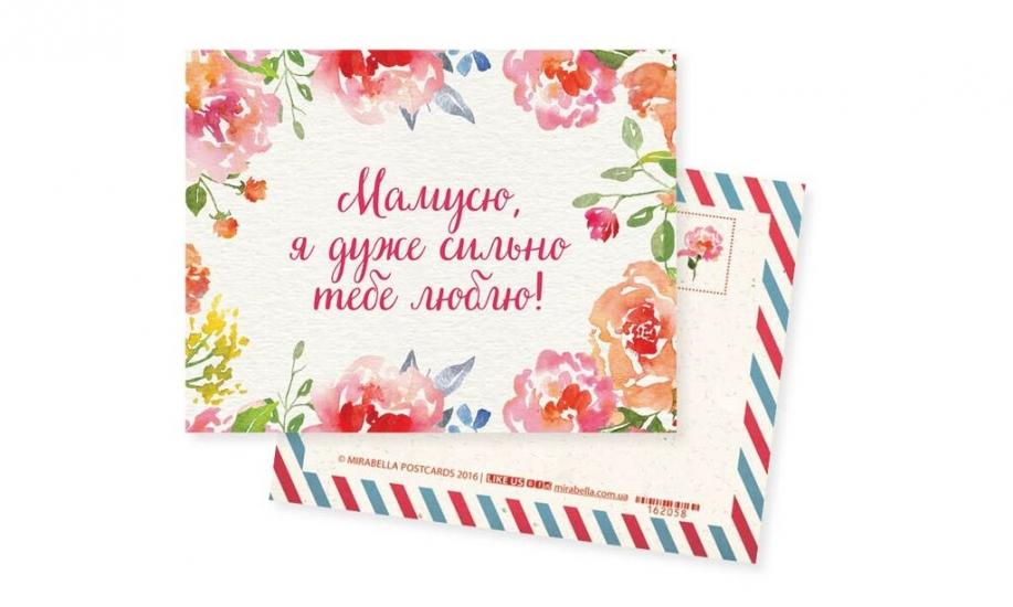 Фото - Мини открытка Мамусю дуже тебе Люблю  купить в киеве на подарок, цена, отзывы