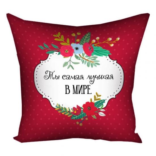 Фото - Подушка Ты самая лучшая в мире 40х40 см купить в киеве на подарок, цена, отзывы