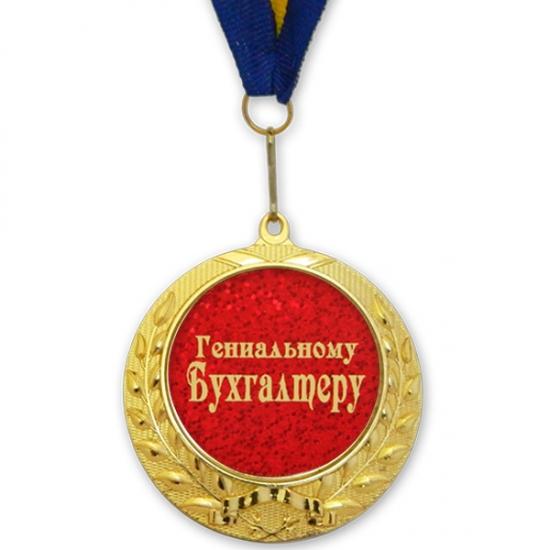 Фото - Медаль подарочная ГЕНИАЛЬНОМУ БУХГАЛТЕРУ купить в киеве на подарок, цена, отзывы