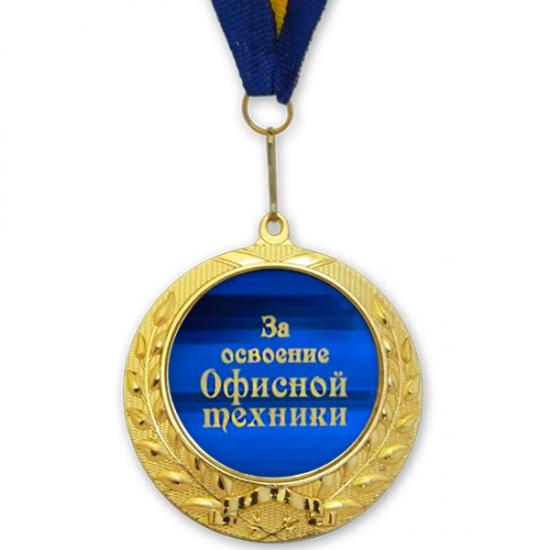 Фото - Медаль подарочная ЗА ОСВОЕНИЕ ОФИСНОЙ ТЕХНИКИ купить в киеве на подарок, цена, отзывы