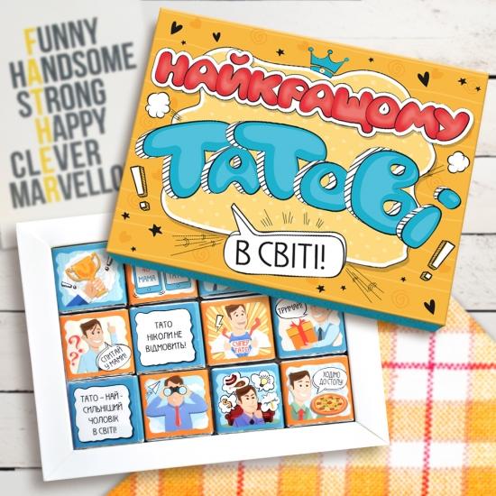 Фото - Шоколадный набор Найкращому татові (60 г.) купить в киеве на подарок, цена, отзывы