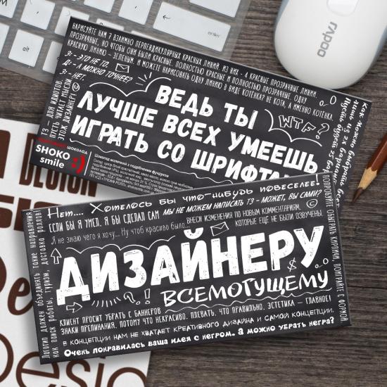 Фото - Шоколадная плитка Набор инструментов дизайнера купить в киеве на подарок, цена, отзывы