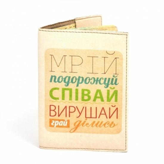 Фото - Обложка на паспорт Мрій, подорожуй, співай купить в киеве на подарок, цена, отзывы
