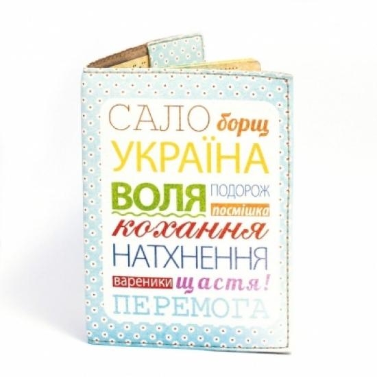 Фото - Обложка на паспорт Сало Борщ Україна купить в киеве на подарок, цена, отзывы