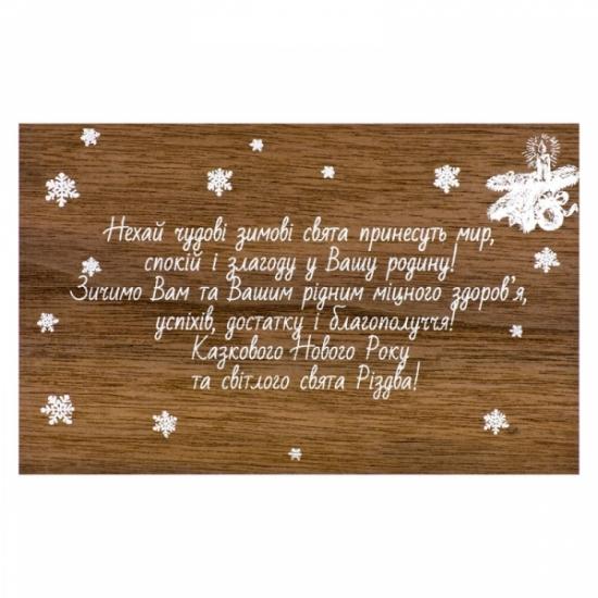 Фото - Новорічні вітання купить в киеве на подарок, цена, отзывы