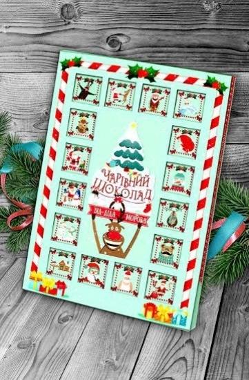 Фото - Чарівний шоколад від Діда Мороза купить в киеве на подарок, цена, отзывы