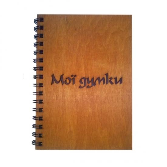 Фото - Деревянный блокнот Мої думки купить в киеве на подарок, цена, отзывы