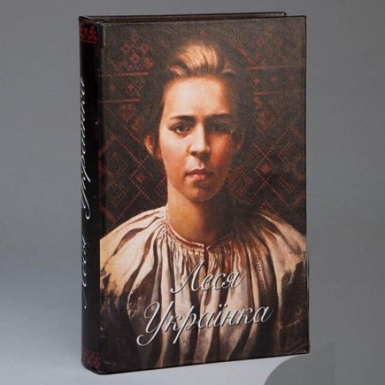 Фото - Книга сейф Леся Українка 26 см купить в киеве на подарок, цена, отзывы