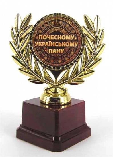 Фото - Кубок Почесному українському пану купить в киеве на подарок, цена, отзывы