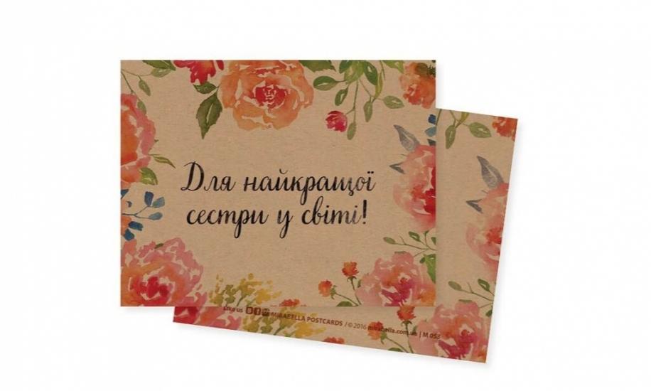Фото - Мини открытка Для найкращої сестри  купить в киеве на подарок, цена, отзывы