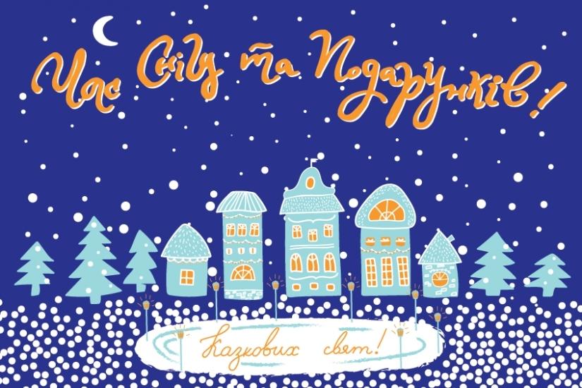 Фото - Открытка Час снігу та подарунків купить в киеве на подарок, цена, отзывы