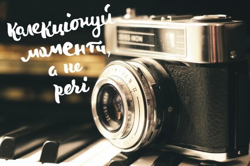 Фото - Открытка Колекціонуй моменти, а не речі купить в киеве на подарок, цена, отзывы