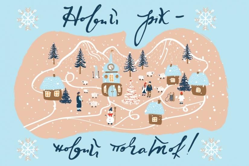 Фото - Открытка Новий рік новий початок купить в киеве на подарок, цена, отзывы