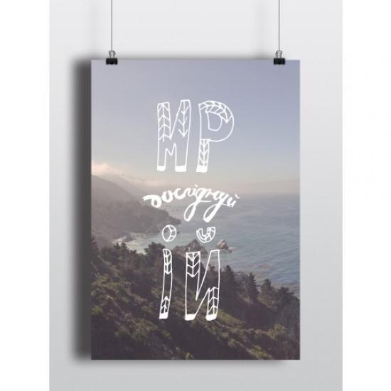 Фото - Постер Мрій - досліджуй купить в киеве на подарок, цена, отзывы