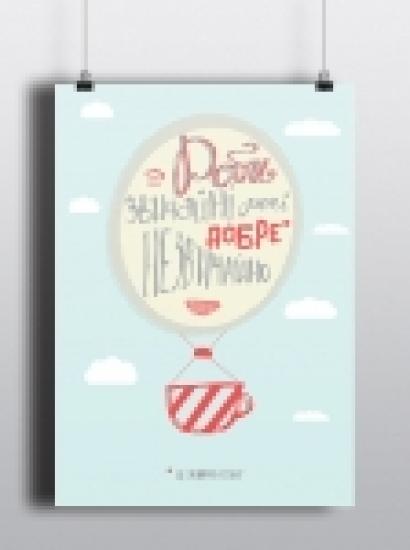 Фото - Постер Звичайні речі купить в киеве на подарок, цена, отзывы