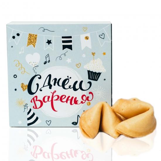 Фото - Печенье с предсказаниями Happy Birthday купить в киеве на подарок, цена, отзывы