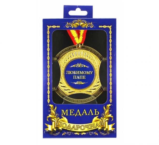 Фото - Медаль подарочная Любимому папе  купить в киеве на подарок, цена, отзывы