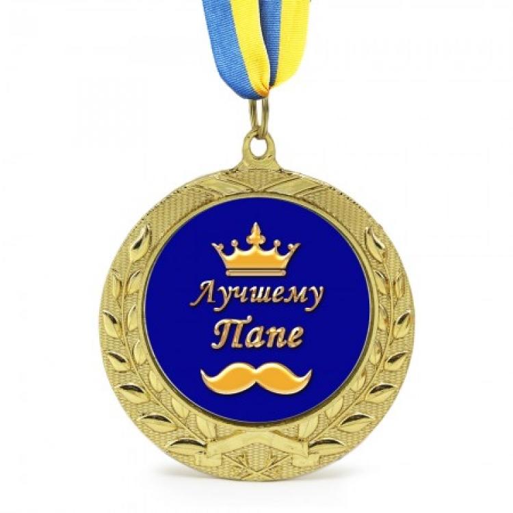 Фото - Медаль подарочная ЛУЧШЕМУ ПАПЕ купить в киеве на подарок, цена, отзывы