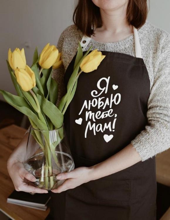 Фото - Фартук Я люблю тебе мам (Черный) купить в киеве на подарок, цена, отзывы