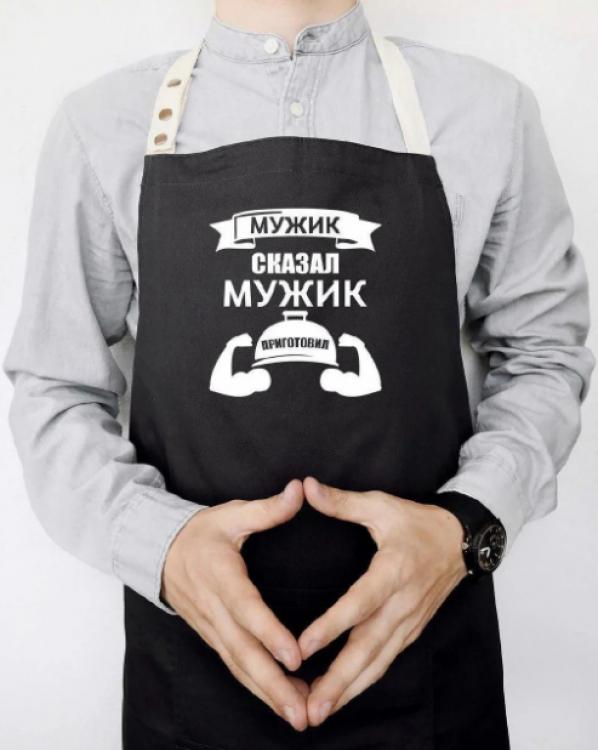 Фото - Фартук Мужик сказал, Мужик приготовил (Черный) купить в киеве на подарок, цена, отзывы