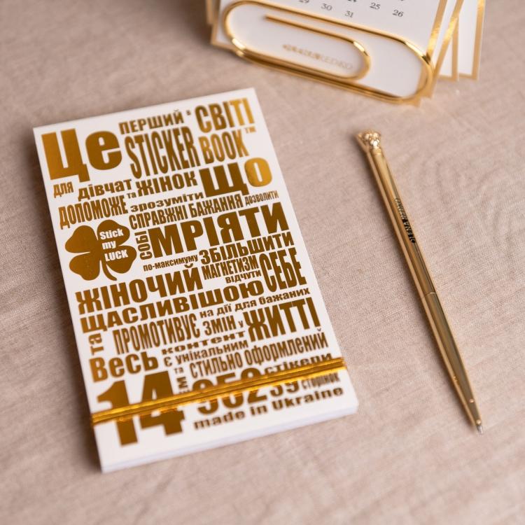 Фото - Книга с наклейками Sticker Book для мотивації купить в киеве на подарок, цена, отзывы