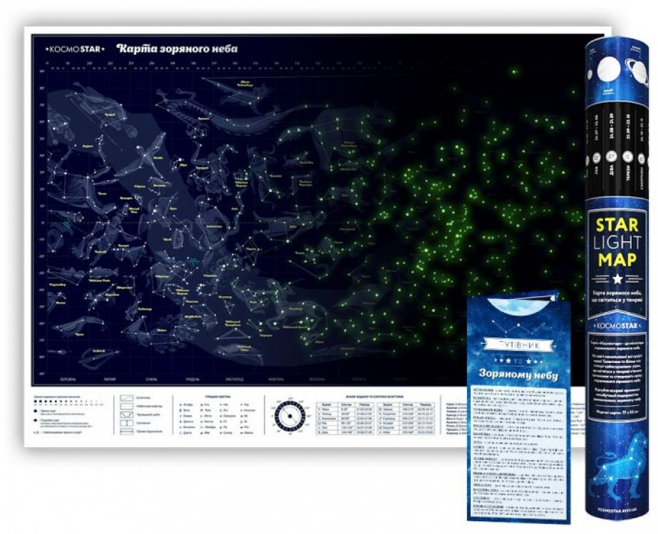 Фото - Карта зоряного неба купить в киеве на подарок, цена, отзывы
