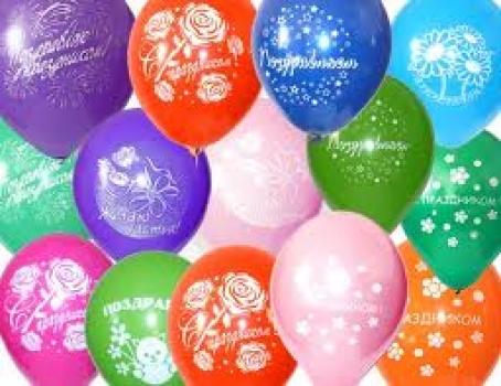 Фото - Набор воздушных шариков Поздравления (10шт) купить в киеве на подарок, цена, отзывы