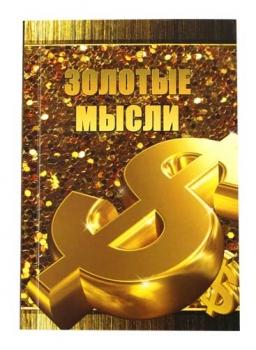 Фото - Блокнот Золотые Мысли купить в киеве на подарок, цена, отзывы